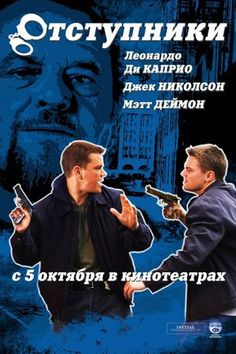 Watch The Departed Full Movie Streaming HD