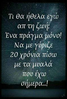 Woman Quotes, Me Quotes, Motivational Quotes, Inspirational Quotes, Feeling Loved Quotes, Funny Greek, Greek Quotes, Note To Self, True Words