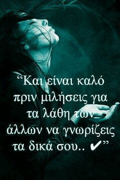 Special Words, Greek Quotes, Christian Faith, So True, True Words, True Stories, Life Is Good, Believe, Wisdom