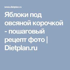 Яблоки под овсяной корочкой - пошаговый рецепт фото |  Dietplan.ru