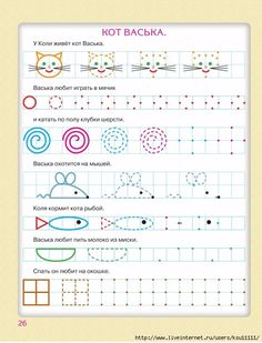 27 (533x700, 264Kb) Dyslexia Activities, Preschool Worksheets, Infant Activities, Educational Activities, Preschool Activities, Teaching Kids, Kids Learning, Printing Practice, Graph Paper Art