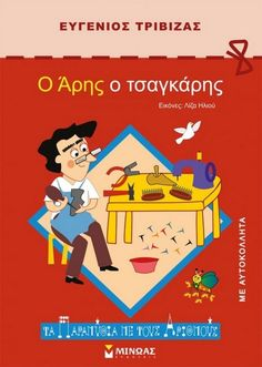 Τα 10 καλύτερα παιδικά βιβλία για δώρο - Βιβλία | Ladylike.gr Good Books, My Books, Thing 1, Childrens Books, Pop Culture, Fairy Tales, Projects To Try, Family Guy, Activities