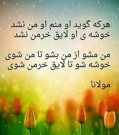 Father Poems, Hight Light, Rumi Poem, Poem Quotes, Rumi Quotes, Qoutes, Quotes About Strength And Love, Intelligence Quotes, Persian Poetry