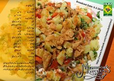 Puri Recipes, Pakora Recipes, Asian Recipes, Chana Recipe, Masala Tv Recipe, Salad Recipes Pakistani, Ramzan Recipe, Chicken Karahi, Urdu Recipe