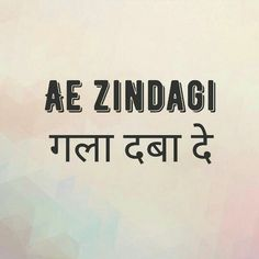 No caption needed Punjabi Love Quotes, Love Quotes In Hindi, Besties Quotes, Girl Quotes, Funny Life Lessons, Need Quotes, Funny Attitude Quotes, Alone Quotes, Marathi Quotes