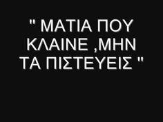 ΑΚΟΥ ΒΡΕ ΦΙΛΕ - ΣΦΑΚΙΑΝΑΚΗΣ Music Is My Escape, Greek Music, You Youtube, Lyrics, Singer, Monte Carlo, Sayings, My Love, Life