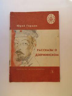 """Soviet children's book """"Stories about Dzerzhinsky"""" by U. Gherman. Kid's book. Soviet writers. Soviet propaganda. Soviet vintage. USSR 1980"""