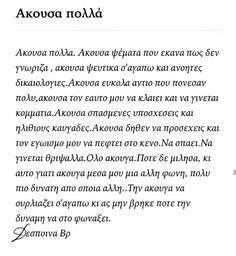 Love Quotes, Inspirational Quotes, Greek Quotes, Wise Words, Sad, Advice, Thoughts, Sayings, Life
