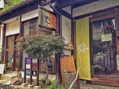 レトロでノスタルジックな雰囲気が漂う古民家を改装して出来たカフェ。ゆったりとした時間と非日常感を味わうことがで…