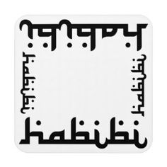 "Artistic Habibi: ""Habibi"" is an Arabic word of endearment, which can mean either friend or darling (male or female). This design is an artistic merging of two languages into one - a union of English & Arabic (Middle Eastern Arab Designs - Home Decor - Beverage Coasters)"