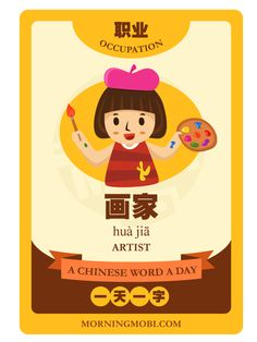 #Chinese #flashcard - 画家 Artist Chinese Flashcards, Flashcards For Kids, Chinese Lessons, French Lessons, Spanish Lessons, Mandarin Pinyin, Learn Chinese Characters, Chinese Language, Japanese Language