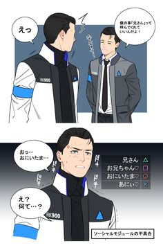 画像 Manga, Detroit Become Human Connor, Couple Posing, Fan Art, My Love, Funny, Cute, Anime, Fictional Characters