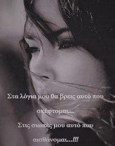 Love Quotes, Inspirational Quotes, Perfect People, Greek Quotes, Peace Of Mind, Green Eyes, Wise Words, Love Story, Personality