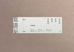 言玮宸 YWEICHEN | 琵琶演奏会邀请函 / 一 Ticket Design, Tag Design, Book Design, Layout Design, Print Design, Collateral Design, Stationery Design, Brochure Design, Branding Design