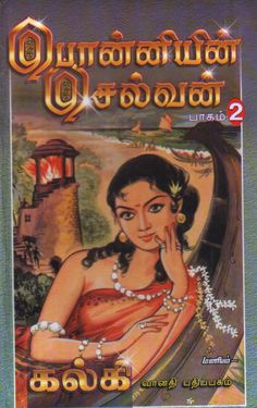 Ponniyin Selvan. The most enjoyed novel in my life. This is the only novel I felt why it is ending in the last page! Epic! Tamil History!