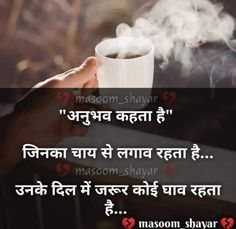 Deep Quotes About Love, Love Quotes In Hindi, True Love Quotes, Romantic Love Quotes, Inspiring Quotes About Life, Tea Time Quotes, Tea Lover Quotes, Chai Quotes, Good Morning Quotes