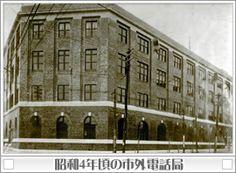 旧市外電話局(S4) 現在の横浜都市発展記念館