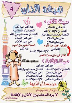 إنتماء أحكام الصلاه مصوره Islam For Kids Islamic Kids Activities Learn Islam