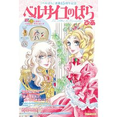 Celebrate 45 years of The Rose of Versailles history with this art book by Pia! Nestled inside the 121 pages in Japanese is all sorts of exciting content like story and character background information, an analysis of fashion in the series, specially-commissioned illustrations, and several interviews with cast and staff including creator Riyoko Ikeda herself! A lovely bonus satin pouch comes with ... #tokyootakumode #book #The_Rose_of_Versailles