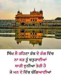 Harmandir Sahib, Shri Guru Granth Sahib, Golden Temple Amritsar, Gurbani Quotes, Good Thoughts Quotes, Good Morning Images, Faith In God, Posts, Craft