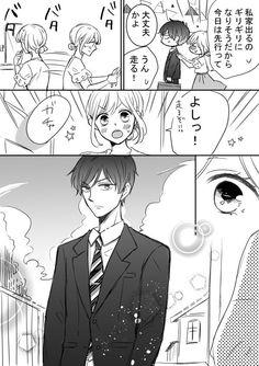 星見SK (@Hoshimi1616) さんの漫画   42作目   ツイコミ(仮)