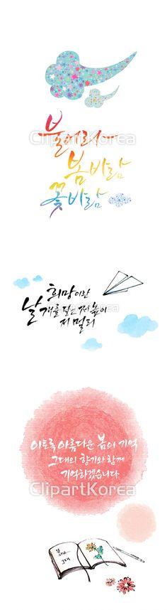 봄 감성 물씬 나는 켈리그라피 :) #psd #감성 #꽃 #백그라운드 #봄 #일러스트 #책 #캘리그래피 #페인터 #한글 #패턴 #희망 #Emotion #spring #flowers #background #psd #Calligraphy #Painter #Korean #pattern #illustrate #book #Hope #클립아트코리아 #clipartkorea #이미지투데이 #imagetoday #통로이미지 #tongro image