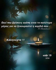 Good Night, Good Morning, Night Pictures, Greek, Nighty Night, Buen Dia, Bonjour, Good Night Wishes, Good Morning Wishes