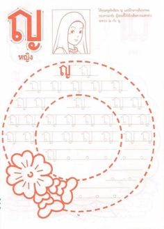 Thai Alphabet, Thai Words, Learn Thai, Learning The Alphabet, Worksheets, Activities For Kids, Comme, Crafts, Passion