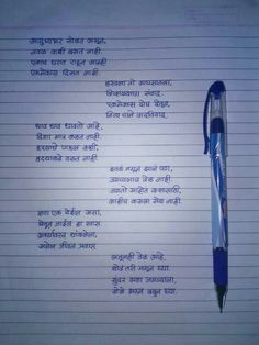 Study  materials Love Poems For Boyfriend, Letters To Boyfriend, Marathi Love Quotes, Marathi Poems, Motivational Quotes In Hindi, Hindi Quotes, Inspirational Quotes, Gernal Knowledge, Knowledge Quotes