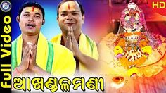 Om Akhandalamani Superhit Odia Baba Akhandalamani Bhajan On Odia Bhaktisagar