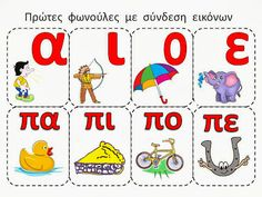 φωνούλες Speech Language Pathology, Speech And Language, Language Activities, Activities For Kids, Greek Alphabet, Greek Language, Phonological Awareness, Greek Quotes, Home Schooling