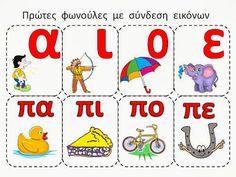 φωνούλες Special Education Activities, Activities For Kids, Speech Language Pathology, Speech And Language, Greek Alphabet, Greek Language, Phonological Awareness, Language Activities, Home Schooling