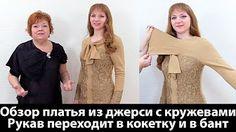 Как сделать выкройку банта Стойка переходящая в бант на шелковом платье - YouTube