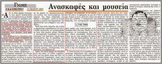 """ΔΙΟΡΑΤΙΚΌΝ: The Ev. Venizelos -as Minister of Culture- broke off the """"systematic excavations"""" .... due to lack of display stands, etc. in museums. Ο Ευ. Βενιζέλος -ως υπουργός πολιτισμού- διέκοψε τις """"συστηματικές ανασκαφές""""....λόγω έλλειψης προθηκών, κλπ στα μουσεία."""