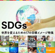 イメージナビがSDGsブランディングのビジュアル表現を支援する「SDGs 世界を変えるための17の目標イメージ特集」を開設 イメージナビ株式会社のプレスリリース