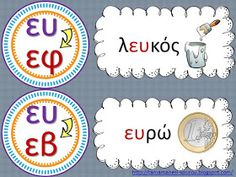 Greek Language, Pre Writing, Writing Activities, Special Education, Teaching, School, Blog, Classroom Ideas, Greek