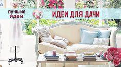 💗 Красивый загородный интерьер дома – Современный дачный интерьер и дизайн