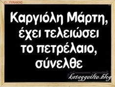 True Words, Blog, Funny Shit, Memes, Quotes, Greek, Humor, Funny Things, Quotations