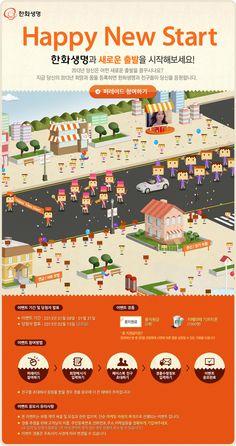 파란무지개의 소셜라이프 :: [이벤트] 한화생명에서 꿈지원금을 받으세요~! (Happy New Start 2013)