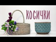 """Узор """"косы"""" (""""косички"""") - YouTube"""