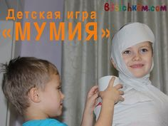 детская игра мумия Personal Care, Beauty, Kids, Personal Hygiene