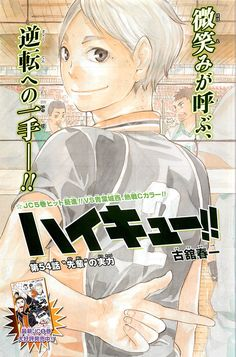 Manga Anime, Manga Art, Anime Art, Sugawara Koushi, Kageyama, Haruichi Furudate, Manga Covers, Cute Anime Pics, Haikyuu Anime
