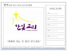 2013년-2014년 송구영신 예배 *표지