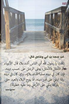 أحاديث نبوية Allah Quotes, Arabic Quotes, Islamic Quotes, Allah Islam, Islam Quran, Spiritual Beliefs, Spirituality, Arabic Typing, Quran Quotes Inspirational