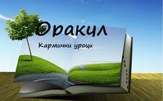 Име и кармични уроци-ОРАКУЛ