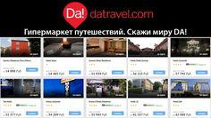 DaTravel - сервис поиска и бронирования отелей и авиабилетов. Da Travel ...