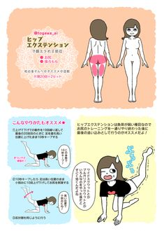 Fight against meat! Take a look at Togawa Ais Body Makeup Manga. – From Parts Unknown Healthy Beauty, Health And Beauty Tips, Fitness Diet, Health Fitness, Tummy Workout, Body Makeup, Diet Motivation, For Your Health, Health Diet