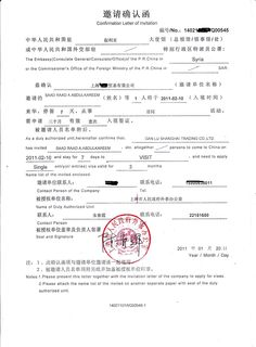 China Business Visa Invitation Letter Template Business
