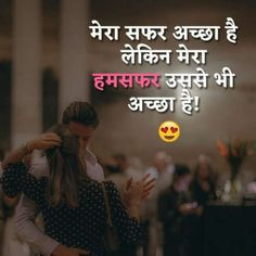 Quotes and Whatsapp Status videos in Hindi, Gujarati, Marathi First Love Quotes, Love Husband Quotes, Love Quotes Funny, Love Quotes For Her, Girly Quotes, True Feelings Quotes, Good Thoughts Quotes, Good Life Quotes, Reality Quotes