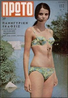 Elena Nathanael: Greek actress & style icon of the Ναθαναήλ Ali Mcgraw, Priscilla Barnes, Pulp Fiction Book, Vintage Swim, Retro Ads, Old Magazines, Cosmic Girls, Actors & Actresses, Bikinis